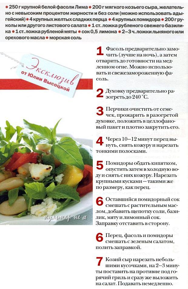 вкусный салат от высоцкой