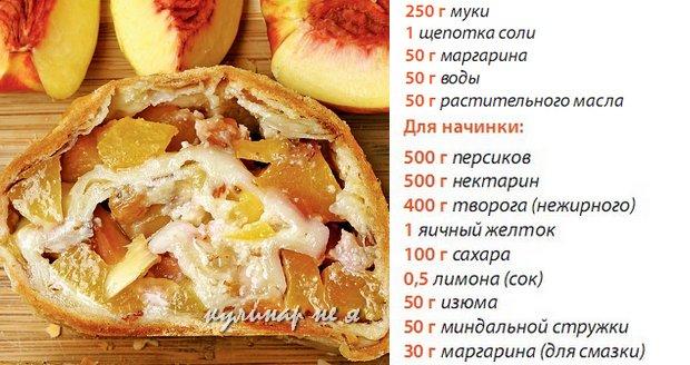 яблочный штрудель простой рецепт с фото