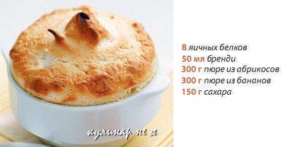 десерт от Селезнева