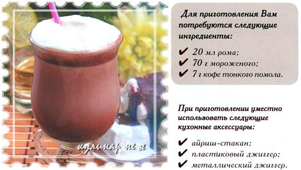 Гляссе кофе в домашних условиях 303