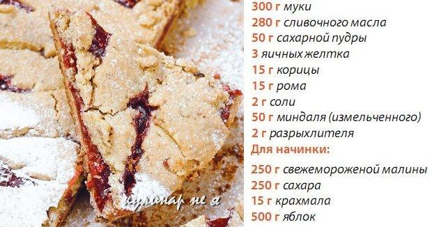 Рецепты тортов с фотографиями селезнева