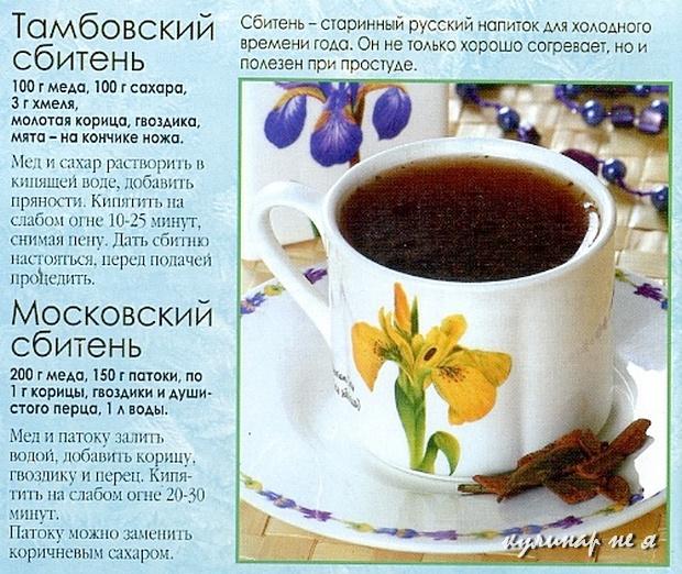 рецепты тамбовского и московского сбитней