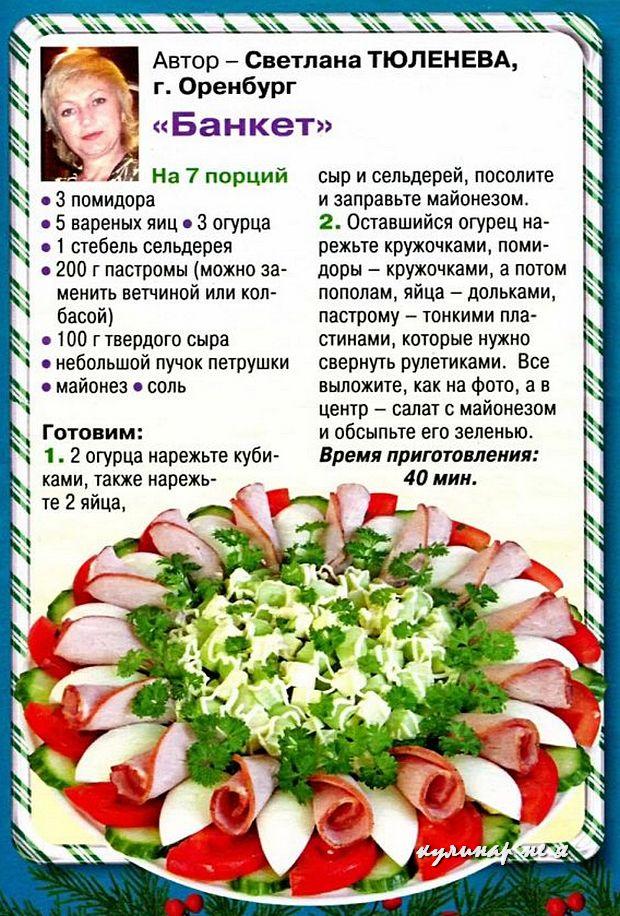 салаты рецепты