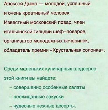 ИЗВЕСТНЫЙ МОСКОВСКИЙ ПОВАР А. ДЫМА