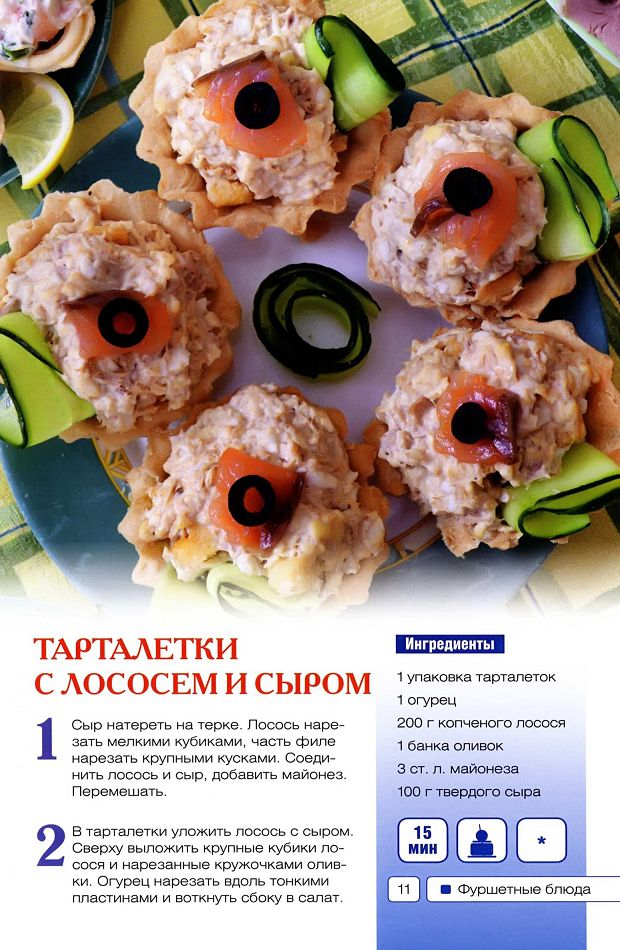 рецепт тарталеток