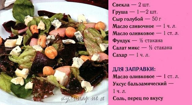 Салат из сырой свеклы и орехов
